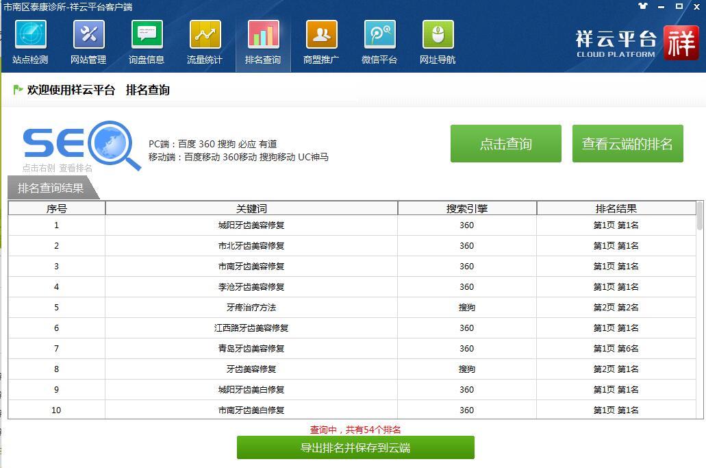 网站优化排名案例