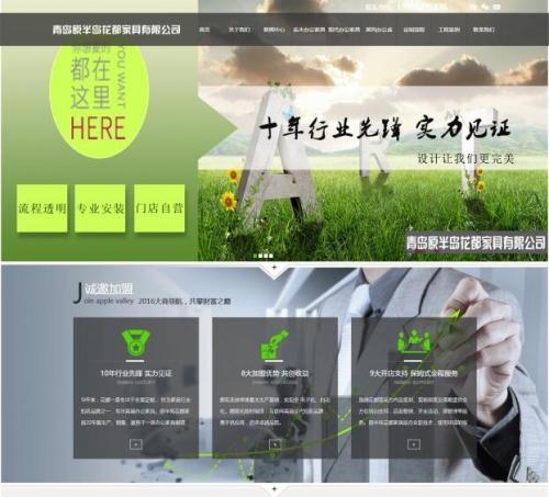 青岛网站推广