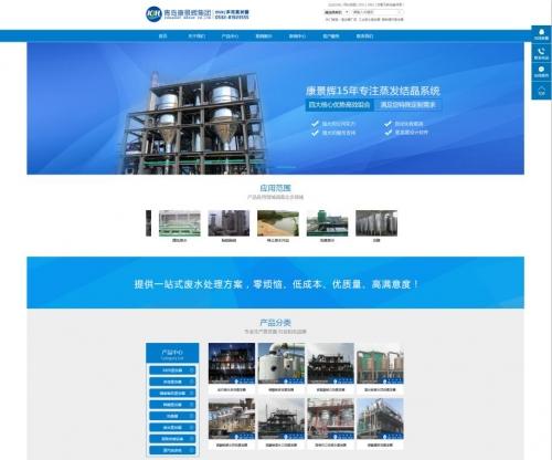营销型网站案例